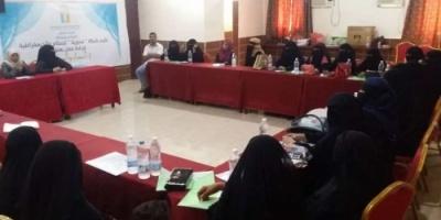 """شبكة """"نسوية"""" للسلام والديمقراطية تناقش قضايا وأدوار نساء أبين في عملية بناء السلام"""