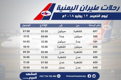 مواعيد رحلات طيران اليمنية اليوم  الخميس 12 يوليو