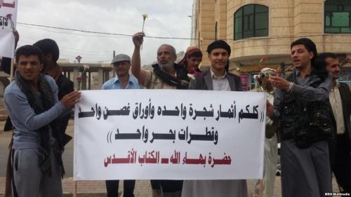 لجنة أمريكية لن نسمح باضطهاد بهائيي اليمن أسوة بإخوانهم في إيران