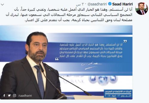سعد الحريري: لن أستسلم.. والمجتمع السياسي اللبناني سيتجاوز مرحلة السجالات