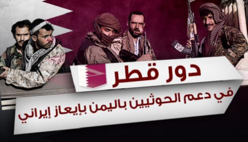 مركز بحثي: الدعم القطري للحوثيين يقضي عليها ويشعل المنطقة