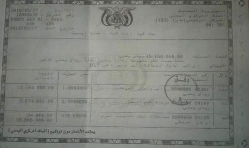 تعرف على الراتب الذي يتقاضاه محافظ البنك المركزي اليمني في عدن .. «وثيقة»