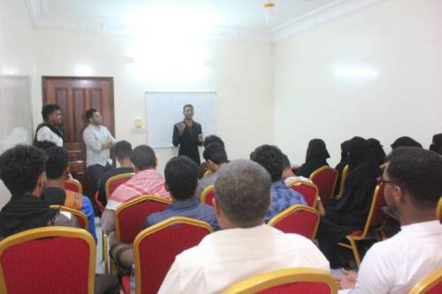 صدى للإعلام والتنمية تقيم ندوة تدريبية في لغة الجسد بالمكلا