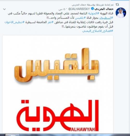 الحربي: قناة الهوية الحوثية الممولة قطريا لديها مكتب بجوار بلقيس