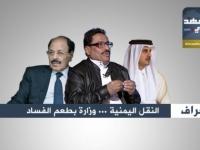 """""""النقل اليمنية"""".. وزارة بطعم الفساد"""