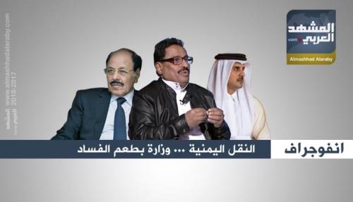 النقل اليمنية .. وزارة بطعم الفساد ( أنفوجرافيك )