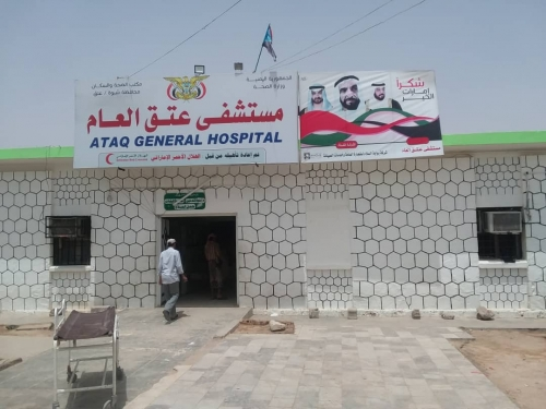 مستشفى عتق العام بشبوة  .. عطاءٌ وطموحات تقابلهما ميزانيةٍ تشغيليةٍ موقفة ( تقرير )