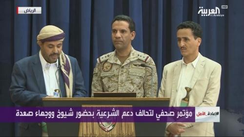 شيوخ صعدة : نأمل إزاحة كابوس الحوثي من على صدور أبنائنا