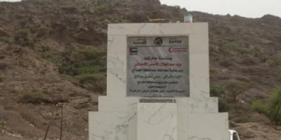 هيئة الهلال الاماراتي  تضع حجر الأساس لمشروع ترميم وتأهيل مدرسة الشهيد علي عثمان بالضالع