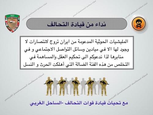 """قيادة التحالف العربي توجه نداء هام الى أبناء مناطق زبيد والحسينية """" نص النداء """""""