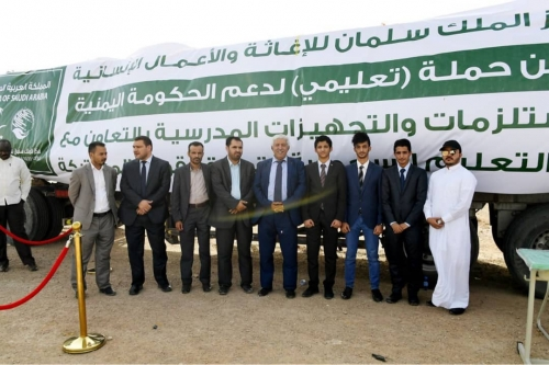 السعودية تدشن حملة لدعم التعليم في اليمن