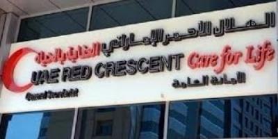 بالتفاصيل.. الهلال الأحمر الإماراتي يعزز مبادراته في اليمن