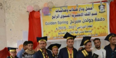 """كلية التربية الضالع تحتفل بتخرج دفعة  """" جولدن سبرينج """" من قسم اللغة الانجليزية"""