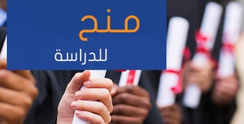 إندونيسيا تعلن عن توفير منح دراسة للطلاب اليمنيين