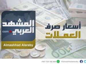 أسعار صرف العملات الأجنبية مقابل الريال اليمني في محلات الصرافة صباح اليوم الأربعاء 28 يوليو 2018