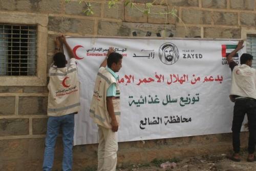 فيديو .. الهلال الأحمر الإماراتي يغيث الأسر الفقيرة بمديرية الشعيب بالضالع بـ 300 سلة غذائية
