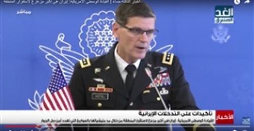 """فيديو.. قائد أمريكي: إيران أكبر داعم لـ """"الحوثيين"""""""