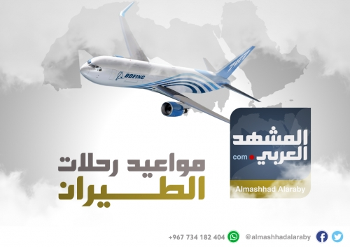 مواعيد رحلات طيران اليمنية  غدا الاحد 22 يوليو 2018م