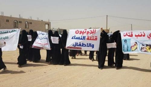 مسيرة نسائية بالجوف تندد بجرائم ميليشيا الحوثي