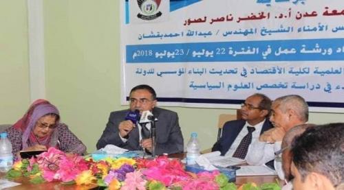 وزير التعليم العالي يعلن رسميًا إنشاء قسم العلوم السياسية بجامعة عدن