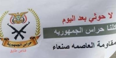 """شعارات """"حراس الجمهورية"""" تُصيب مليشيا الحوثي في صنعاء بالجنون"""