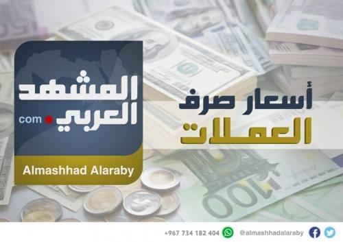 أسعار صرف العملات الأجنبية مقابل الريال اليمني في محلات الصرافة صباح اليوم الإثنين 23 يوليو 2018
