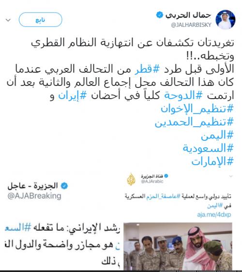 تناقض الدوحة.. تغريدات الجزيرة تكشف ارتماء قطر في أحضان إيران والإخوان