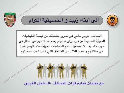 التحالف العربي يلقي منشورات تحذيرية إستعدادا لأقتحام زبيد والحسينية