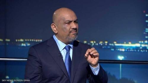 وزير الخارجية اليمني : لا خيار سوى مواجهة عصابات طهران