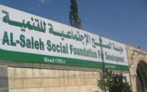 الحوثيون يستولون على مؤسسة الصالح ويغيرون إسمها