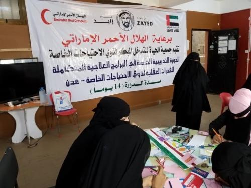 الهلال الأحمر الإماراتي يدعم التأهيل الكامل لذوي الاعاقة بعدن ( صور )