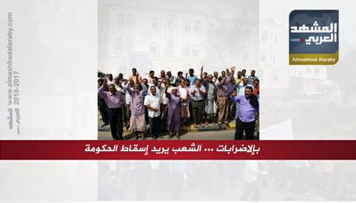 انفوجرافيك..بالإضرابات.. الشعب يريد إسقاط الحكومة