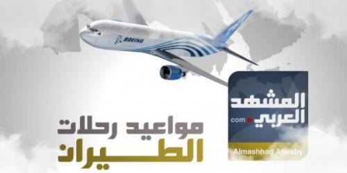 تعرف على مواعيد رحلات طيران اليمنية السبت 28 يوليو 2018 م ( انفوجرافيك )