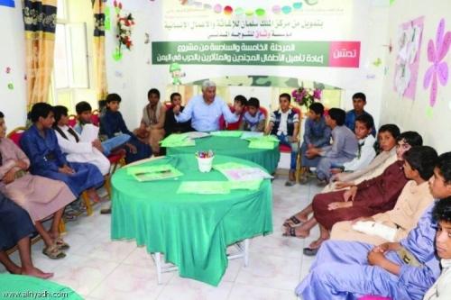 مركز الملك سلمان للإغاثة يؤهل 27 طفلاً مجنداً في اليمن