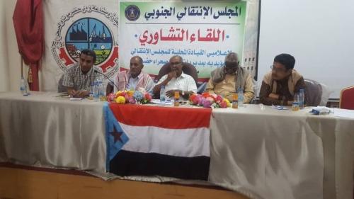 الدائرة الإعلامية للانتقالي تنظم لقاءاً تشاورياً لإعلاميي قيادات المجلس في وادي حضرموت