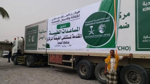 مستشفى الغيضة يتسلم الدفعة الأولى من المساعدات الطبية المقدمة دعما من مركز الملك سلمان للإغاثة والأعمال الإنسانية