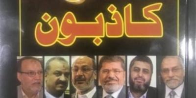 """""""كاذبون""""  كتاب جديد يفند شائعات جماعة الإخوان لـ محمد عبد الحميد أحمد"""
