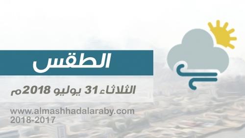 تعرف على درجات الحرارة وحالة الطقس في العاصمة عدن ومحافظات الجنوب الثلاثاء 31 يوليو 2018م ( انفوجرافيك )