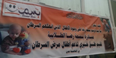 مبادرة بسمة رضا الطلابية تدشن أعمالها الإنسانية بعدن