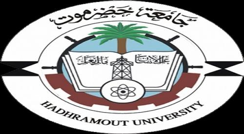 جامعة حضرموت تبدأ إجراءات القيد والتسجيل للعام الدراسي الجديد