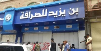 بعد الإنهيار المتواصل للعملة.. أمن عدن يبدأ حملة أمنية لإغلاق محلات الصرافة العشوائية (صور)