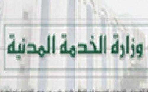 وزارة الخدمة المدنية تلغي قرارات الحوثي بحق موظفي الحكومة
