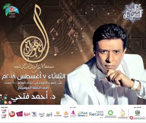 الموسيقار أحمد فتحي ضيفًا على صلالة السياحي