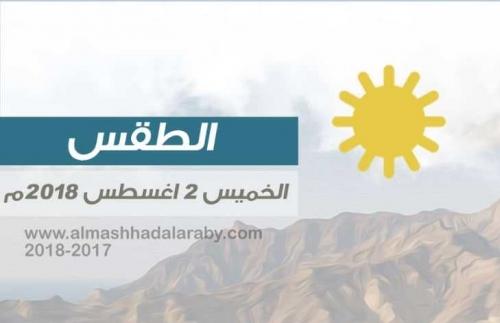 درجات الحرارة وحالة الطقس في العاصمة عدن ومحافظات الجنوب الخميس 2 اغسطس 2018م ( انفوجرافيك )