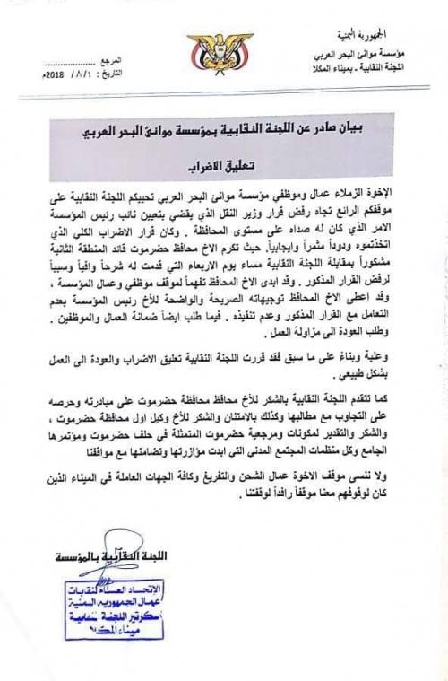 تعليق الاضراب من قبل اللجنة النقابية لموانئ البحر العربي