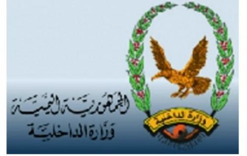 وزارة الداخلية: هذه حقيقة الاشتباكات المسلحة داخل معسكر قوات الأمن بعدن