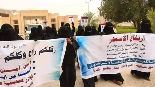 وقفة غاضبة لنساء حضرموت الوادي احتجاجا على ارتفاع اسعار المواد الغذائية وتدهور الريال