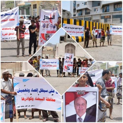 """هذه مطالب """"مشايخ البيضاء"""" أمام قصر هادي"""