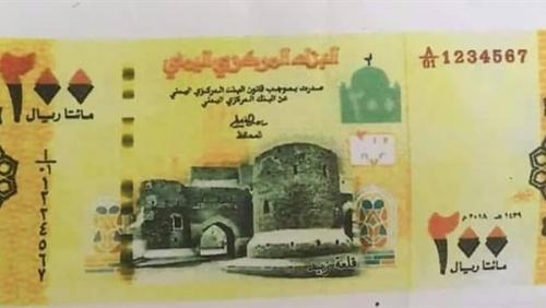 """هذه حقيقة صورة قبر  """"حسين الحوثي""""  على الريال اليمني"""