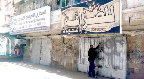 نُذر انهيار وشيك للاقتصاد اليمني وانهيار غير مسبوق لسعر العملة يدفع محلات الصرافة للإغلاق